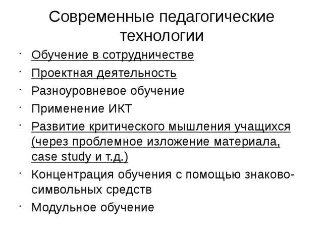 Современные педагогические технологии Обучение в сотрудничестве Проектная дея...