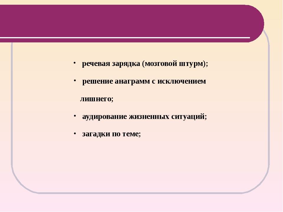 речевая зарядка (мозговой штурм); решение анаграмм с исключением лишнего; ау...