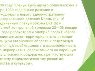 В1930 годуПленум Калмыцкого облисполкома в январе1930 годавынес решение