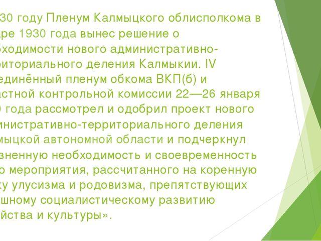 В1930 годуПленум Калмыцкого облисполкома в январе1930 годавынес решение...