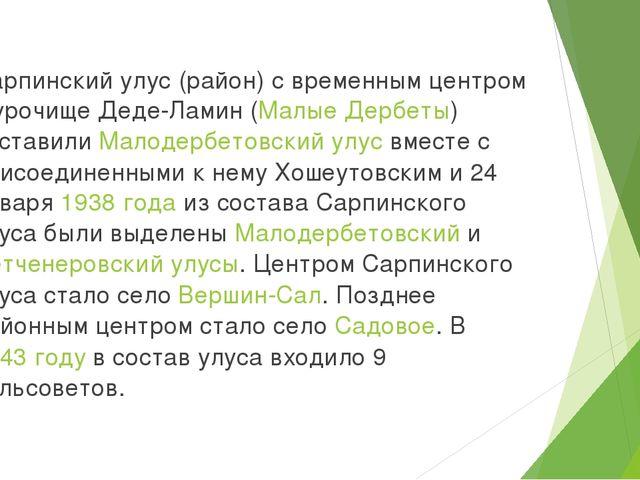 Сарпинский улус (район) с временным центром в урочище Деде-Ламин (Малые Дербе...