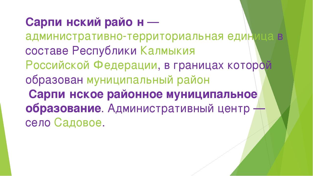 Сарпи́нский райо́н—административно-территориальная единицав составе Респуб...