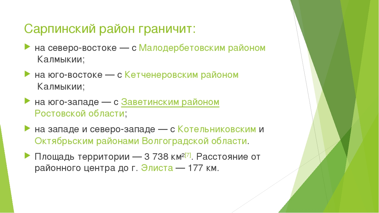 Сарпинский район граничит: на северо-востоке— сМалодербетовским райономКал...