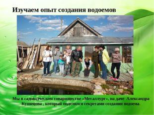 Мы в садоводческом товариществе «Металлург», на даче Александра Кузнецова , к