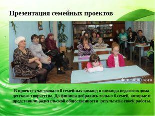 В проекте участвовало 8 семейных команд и команда педагогов дома детского тво