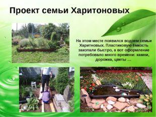 Проект семьи Харитоновых На этом месте появился водоем семьи Харитновых. Пла