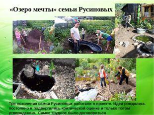 «Озеро мечты» семьи Русиновых Три поколения семьи Русиновых работали в проек