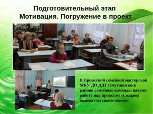 В Проектной семейной мастерской МКУ ДО ДДТ Омутнинского района семейные кома