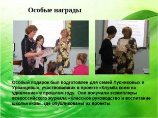 Особый подарок был подготовлен для семей Лусниковых и Урванцевых, участвовавш
