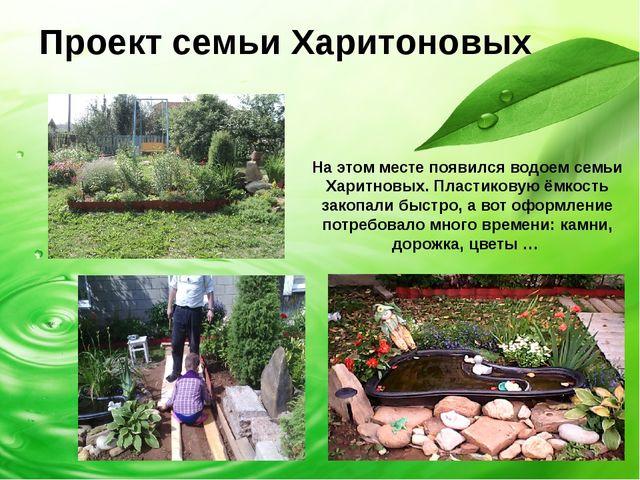 Проект семьи Харитоновых На этом месте появился водоем семьи Харитновых. Пла...