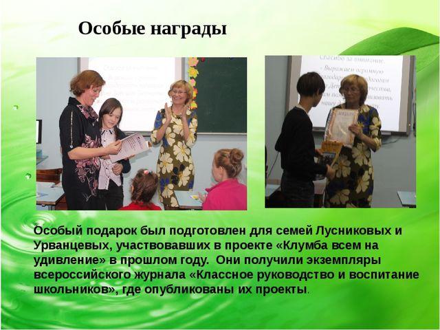 Особый подарок был подготовлен для семей Лусниковых и Урванцевых, участвовавш...