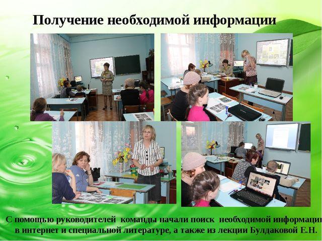 С помощью руководителей команды начали поиск необходимой информации в интерн...