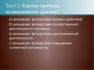 а) возникает вследствие боевых действий б) возникает вследствие хозяйственной