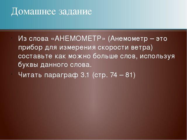 Из слова «АНЕМОМЕТР» (Анемометр – это прибор для измерения скорости ветра) со...