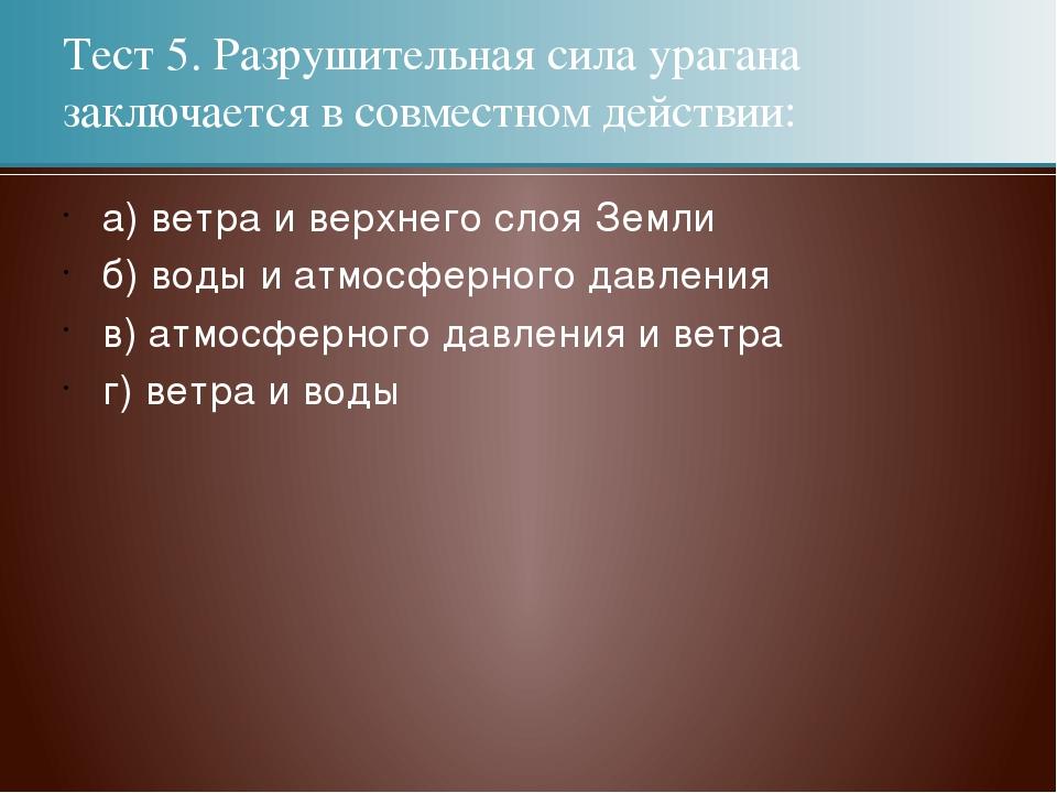 а) ветра и верхнего слоя Земли б) воды и атмосферного давления в) атмосферног...