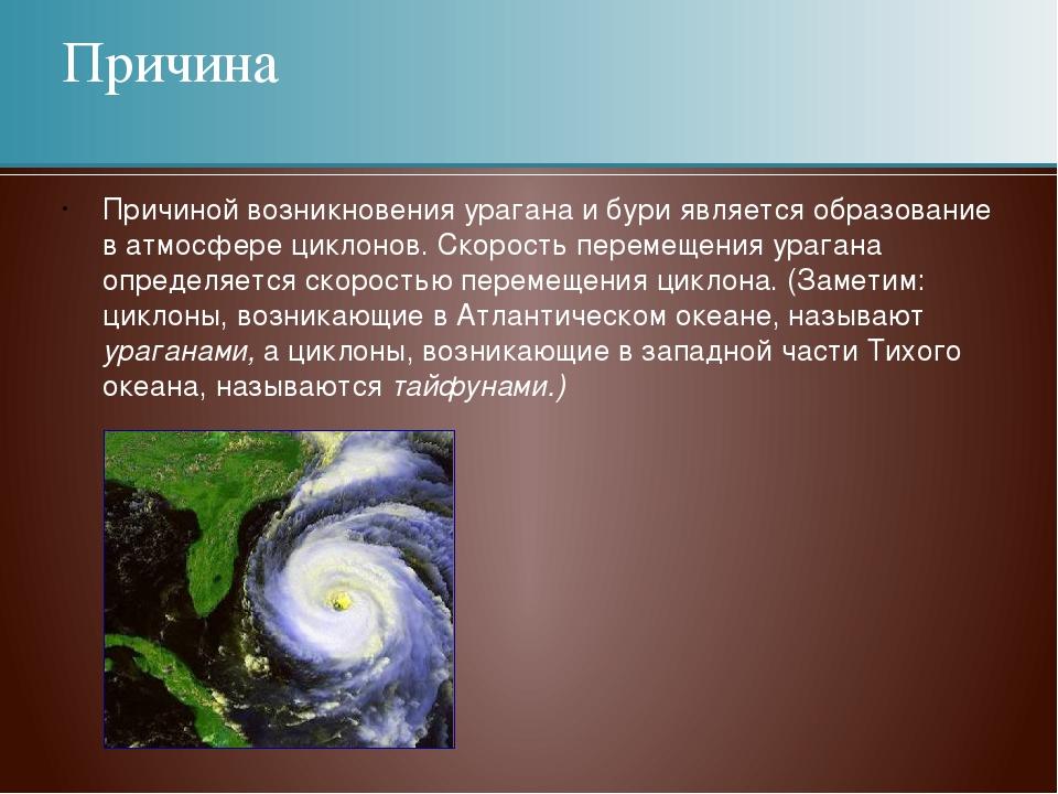 Причиной возникновения урагана и бури является образование в атмосфере циклон...