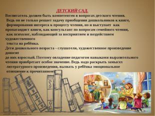 ДЕТСКИЙ САД. Воспитатель должен быть компетентен в вопросах детского чтения.