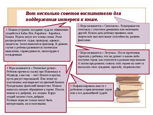 , . Вот несколько советов воспитателю для поддержания интереса к книге. 1 Мож...