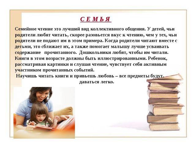 С Е М Ь Я Семейное чтение это лучший вид коллективного общения. У детей, чьи...