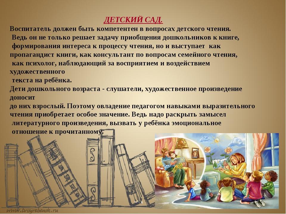 ДЕТСКИЙ САД. Воспитатель должен быть компетентен в вопросах детского чтения....