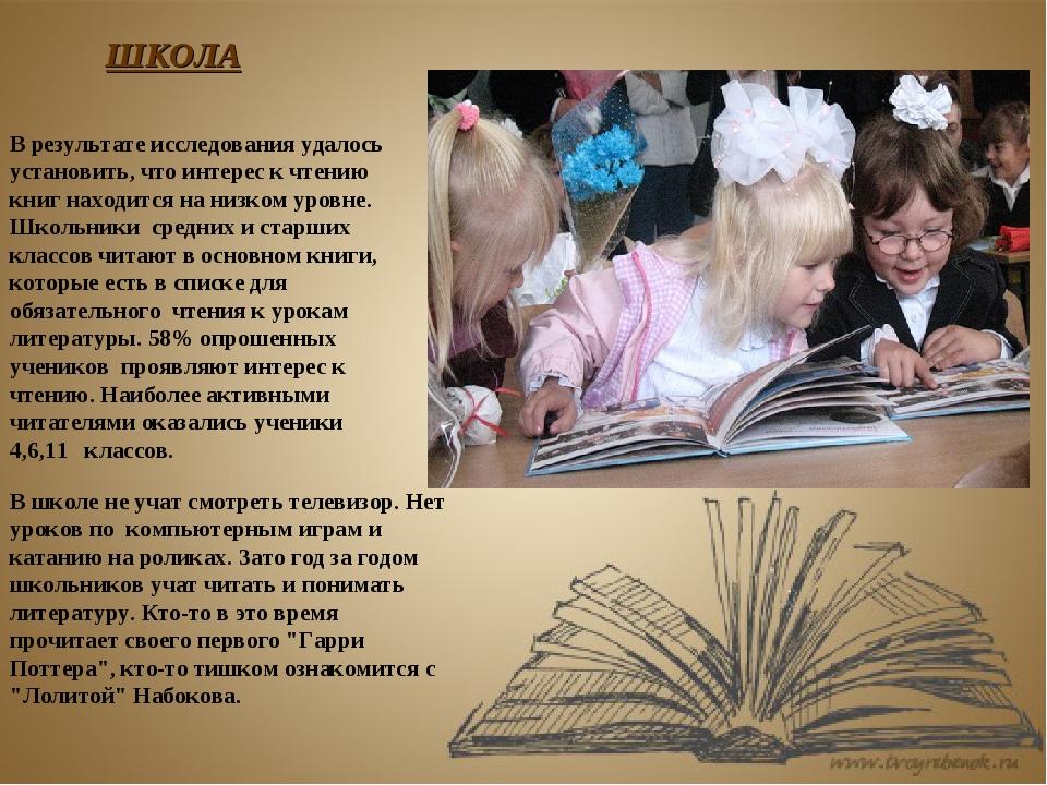 В результате исследования удалось установить, что интерес к чтению книг наход...