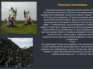 Полезные ископаемые Основным ресурсом недр республики является нефть. Республ
