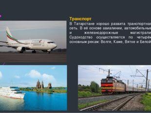 Транспорт В Татарстане хорошо развита транспортная сеть. В её основе авиали