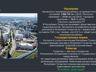Население Численность населения республики, по данным Росстата, составляет3