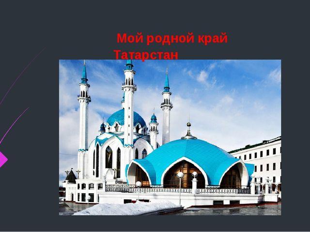 Мой родной край Татарстан