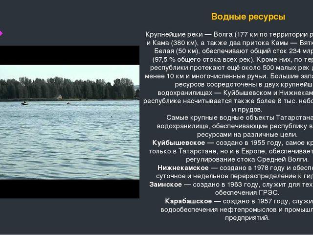Водные ресурсы Крупнейшие реки— Волга (177км по территории республики) и К...