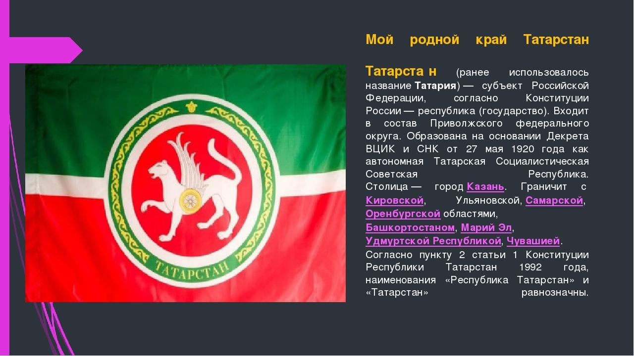 Мой родной край Татарстан Татарста́н (ранее использовалось названиеТатария)...