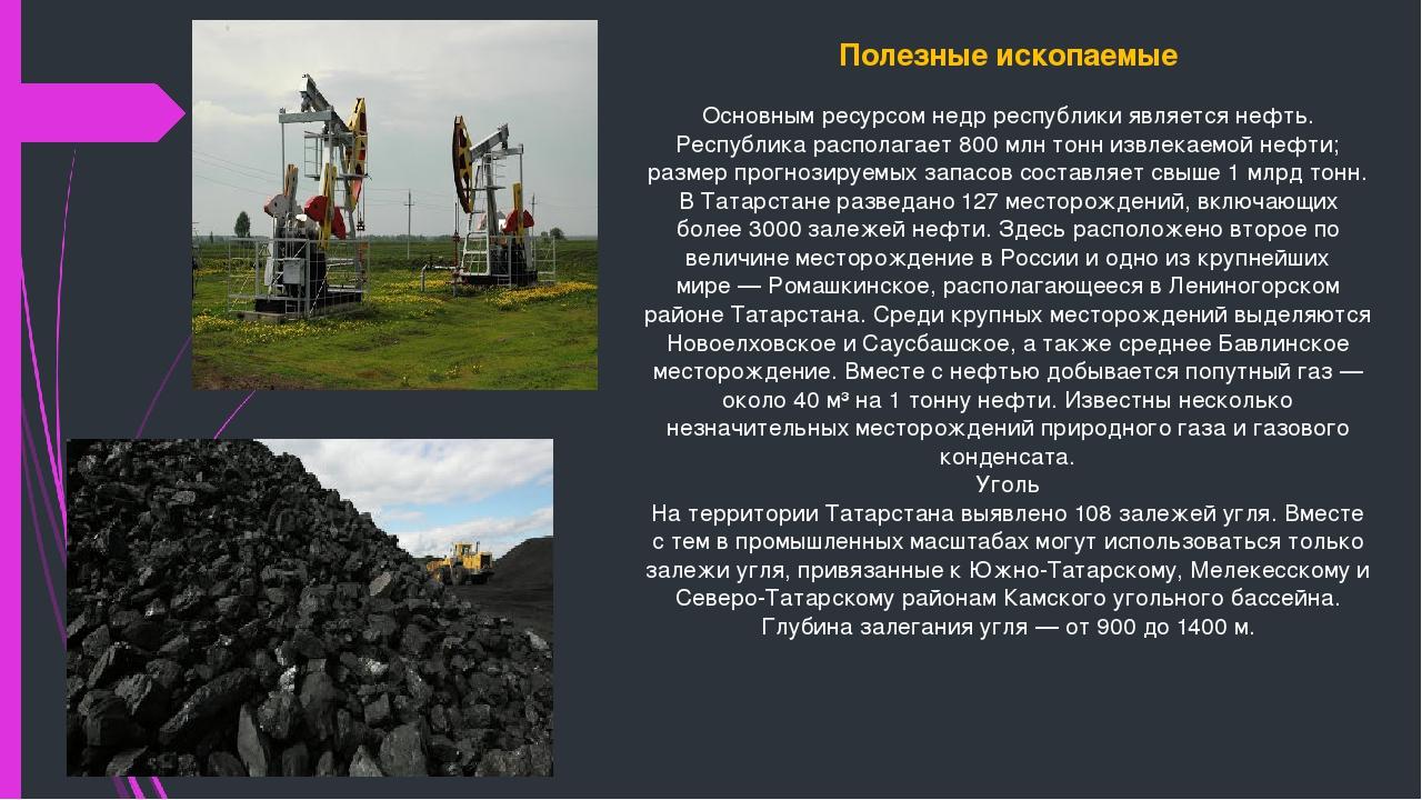 Полезные ископаемые Основным ресурсом недр республики является нефть. Республ...
