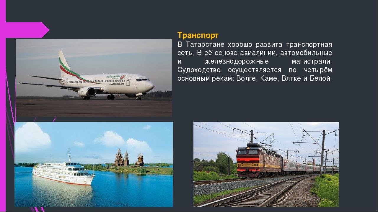 Транспорт В Татарстане хорошо развита транспортная сеть. В её основе авиали...