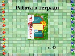 Работа в тетради с. 43