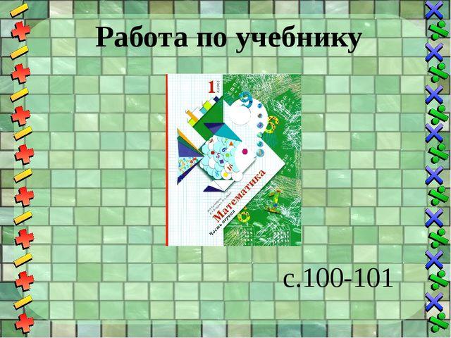 Работа по учебнику с.100-101