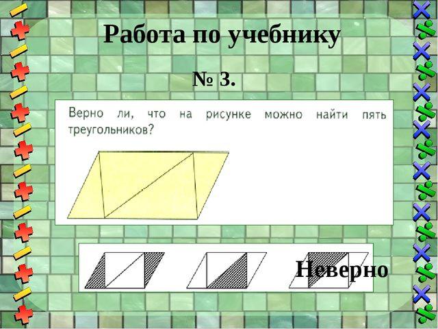 Работа по учебнику № 3. Неверно