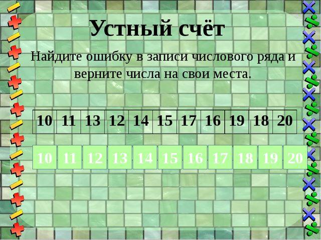 Устный счёт Найдите ошибку в записи числового ряда и верните числа на свои ме...