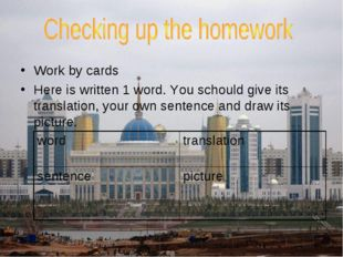 Work by cards Here is written 1 word. You schould give its translation, your