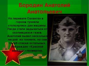 Бородин Анатолий Анатольевич На перевале Саланган в горном туннели столкнулис
