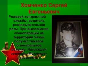 Хомченко Сергей Евгеньевич Рядовой контрактной службы, водитель разведыватель