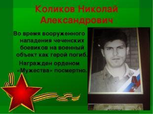Коликов Николай Александрович Во время вооруженного нападения чеченских боеви