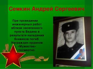 Семкин Андрей Сергеевич При проведении инженерных работ вблизи населенного пу