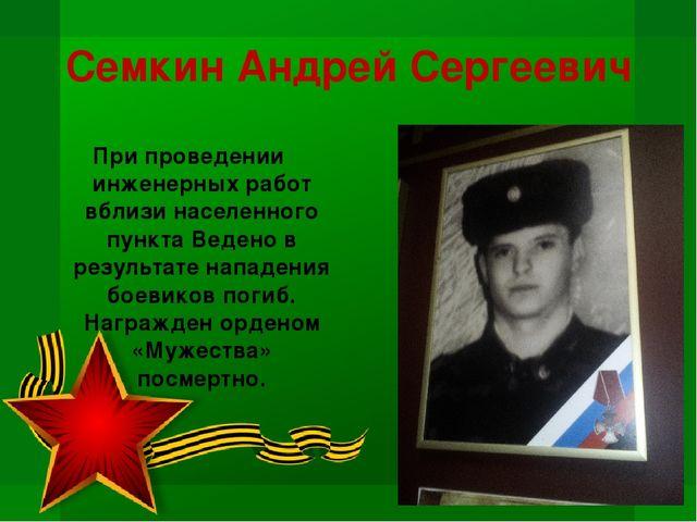 Семкин Андрей Сергеевич При проведении инженерных работ вблизи населенного пу...