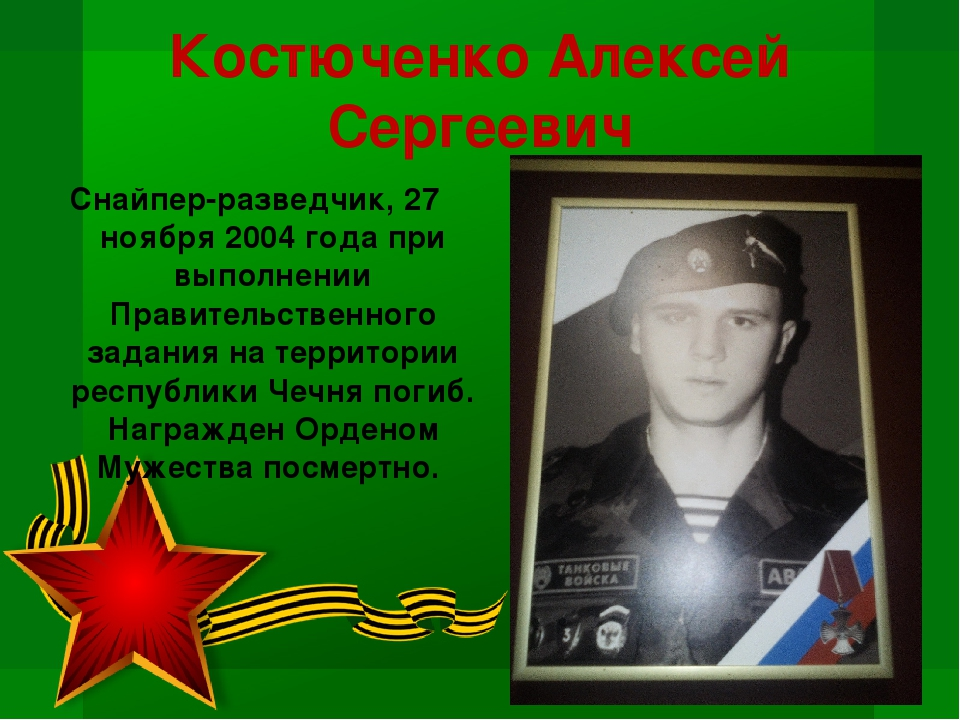 Костюченко Алексей Сергеевич Снайпер-разведчик, 27 ноября 2004 года при выпол...