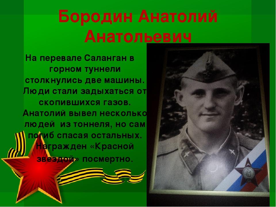 Бородин Анатолий Анатольевич На перевале Саланган в горном туннели столкнулис...