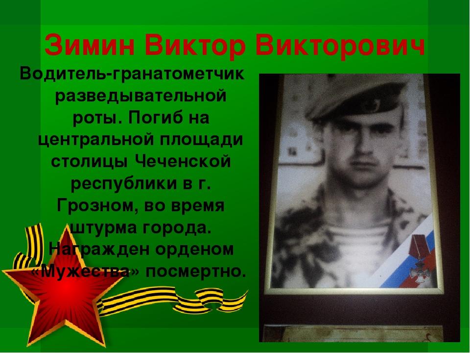 Зимин Виктор Викторович Водитель-гранатометчик разведывательной роты. Погиб н...