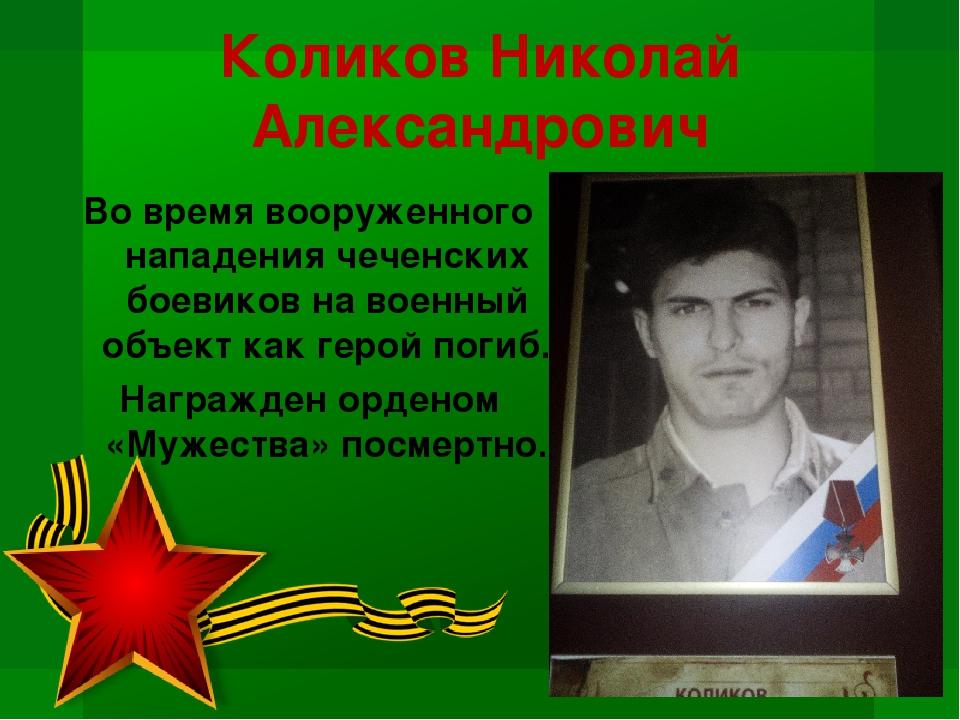 Коликов Николай Александрович Во время вооруженного нападения чеченских боеви...