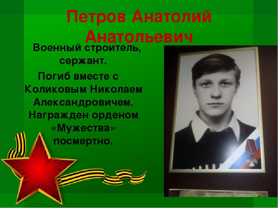 Петров Анатолий Анатольевич Военный строитель, сержант. Погиб вместе с Колико...