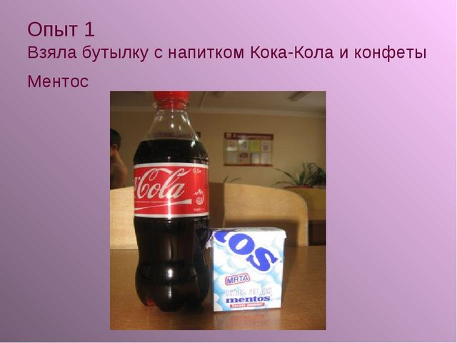 Опыт 1 Взяла бутылку с напитком Кока-Кола и конфеты Ментос
