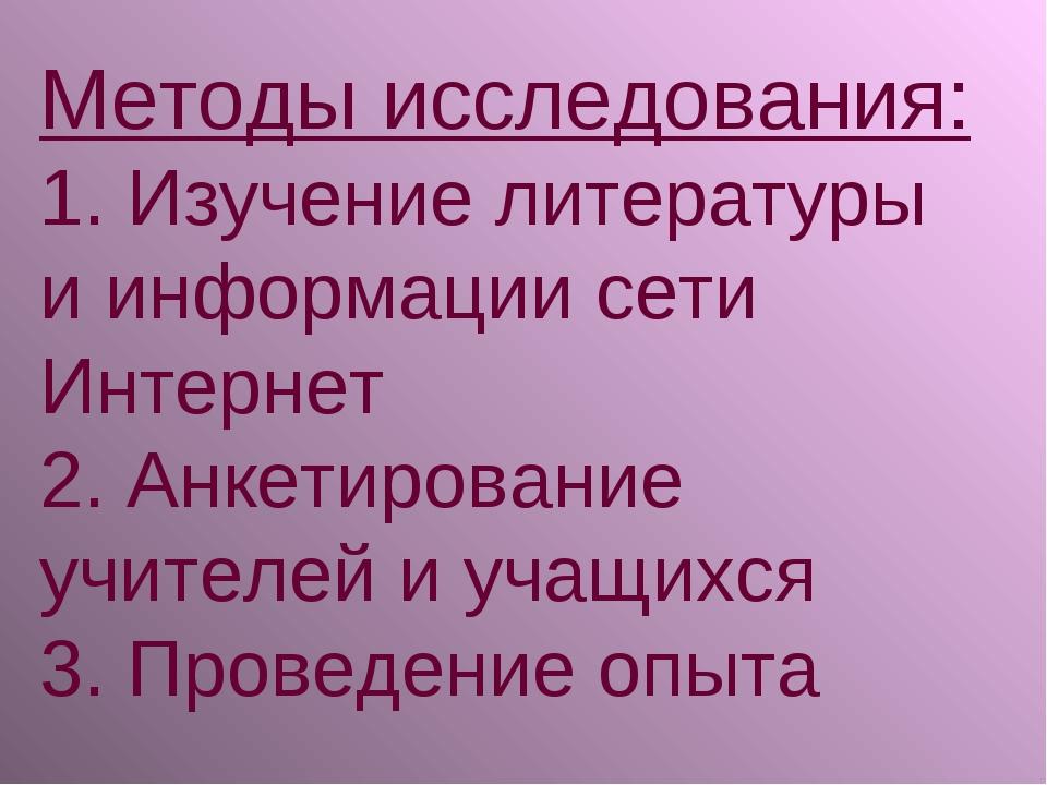 Методы исследования: 1. Изучение литературы и информации сети Интернет 2. Анк...